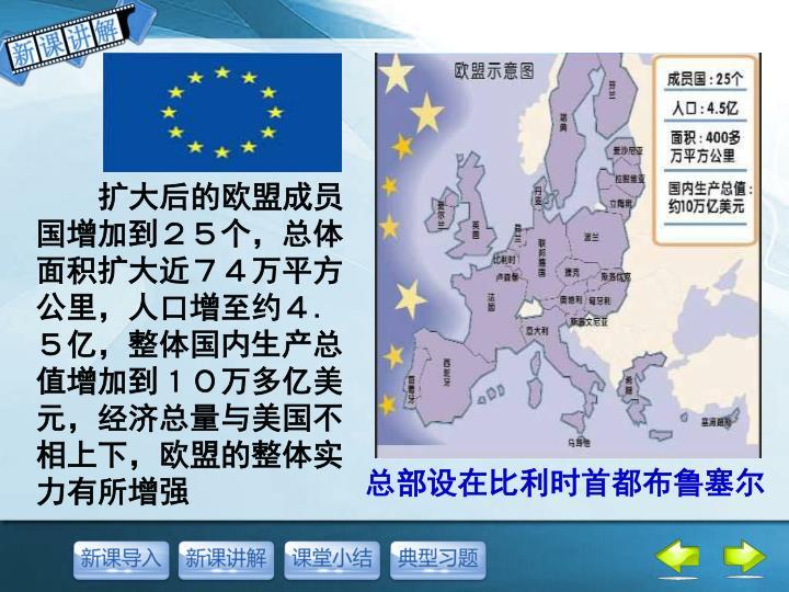 扩大后的欧盟成员国增加到25个,总体面积扩大近74万平方公里,人口增至约4