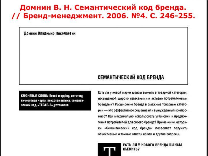 Домнин В. Н. Семантический код бренда.