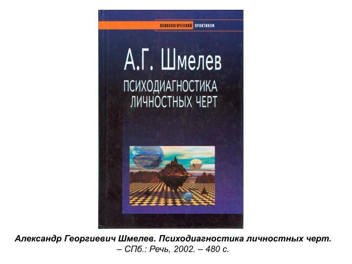 Александр Георгиевич Шмелев. Психодиагностика личностных черт.