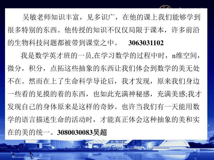吴敏老师知识丰富,见多识广,在他的课上我们能够学到很多特别的东西。他传授的知识不仅仅局限于课本,许多前沿的生物科技问题都被带到课堂之中。