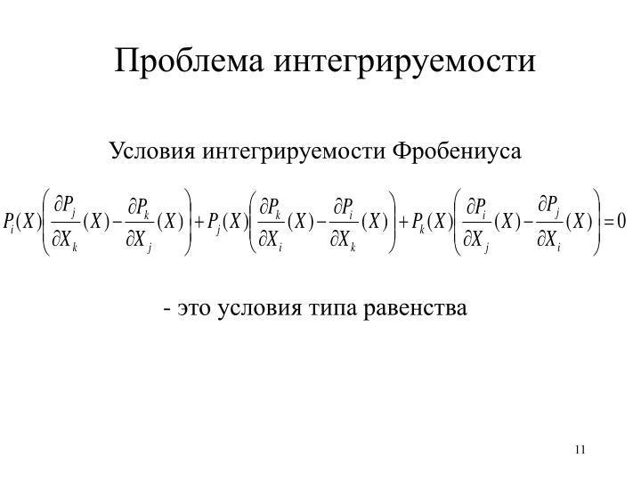 Проблема интегрируемости