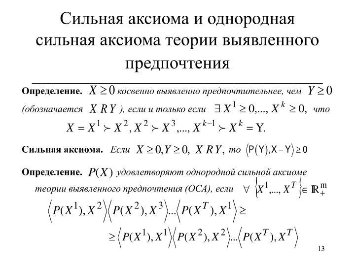 Сильная аксиома и однородная сильная аксиома теории выявленного предпочтения
