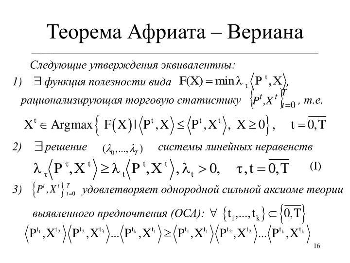 Теорема Африата – Вериана