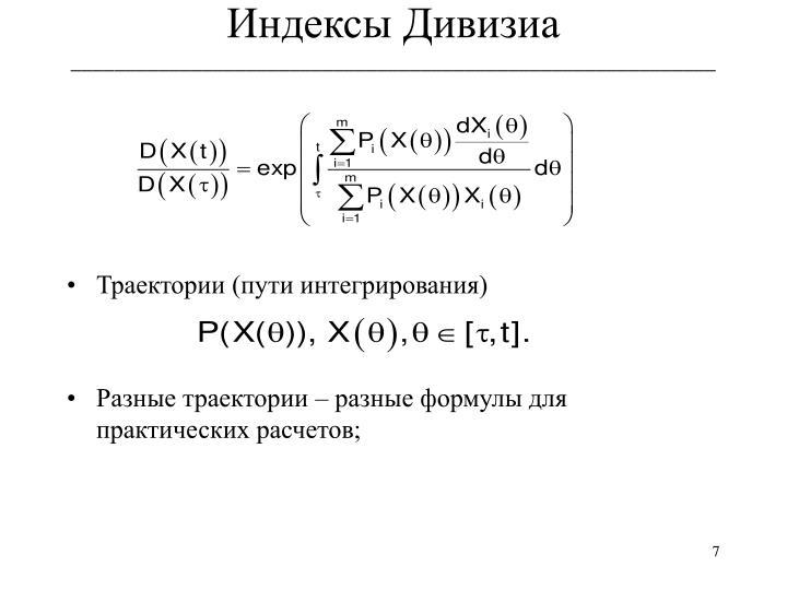 Индексы Дивизиа