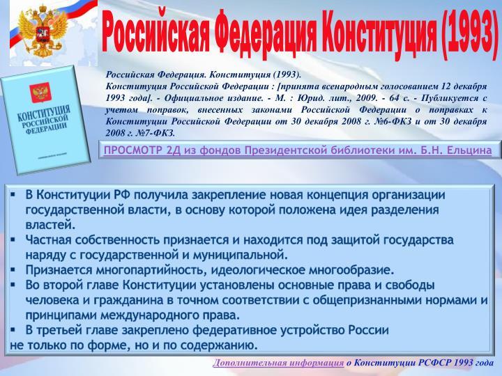 Российская Федерация Конституция