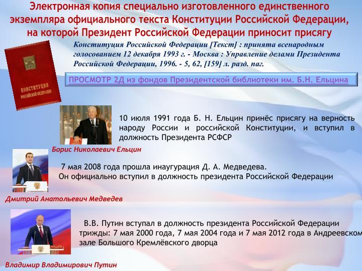 Электронная копия специально изготовленного единственного экземпляра официального текста Конституции Российской