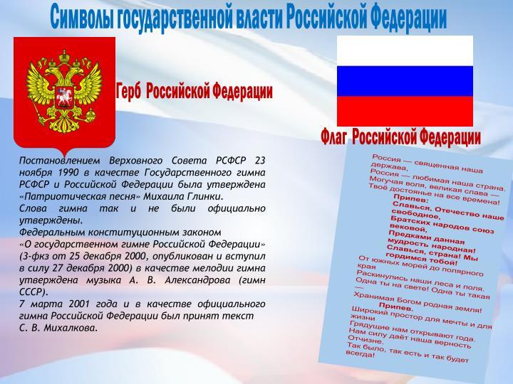 Символы государственной власти Российской Федерации
