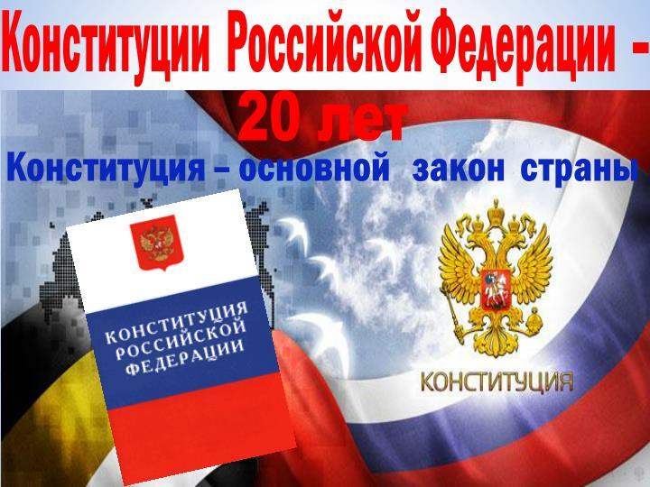 Конституции  Российской Федерации