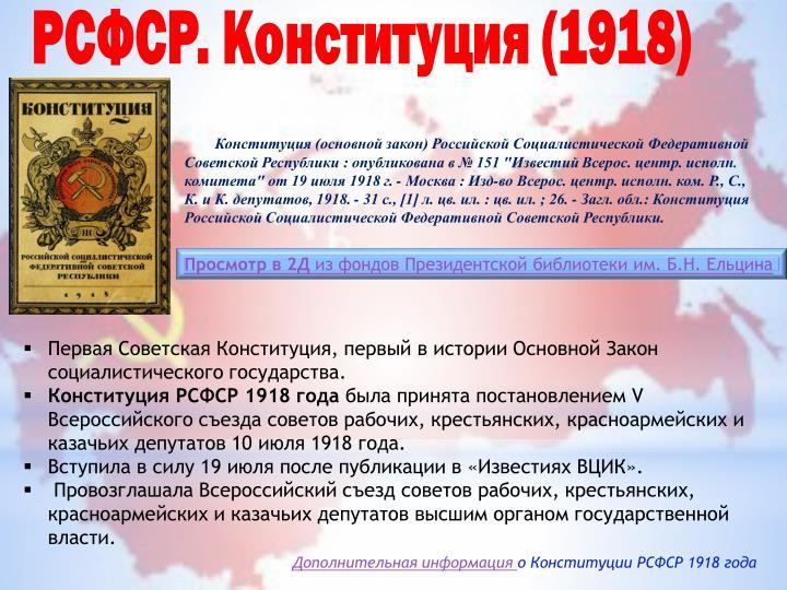 РСФСР. Конституция (1918)