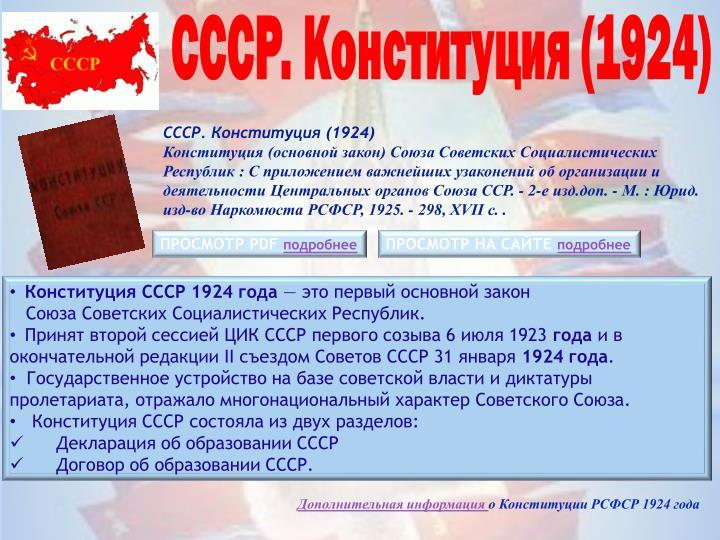СССР. Конституция (1924)