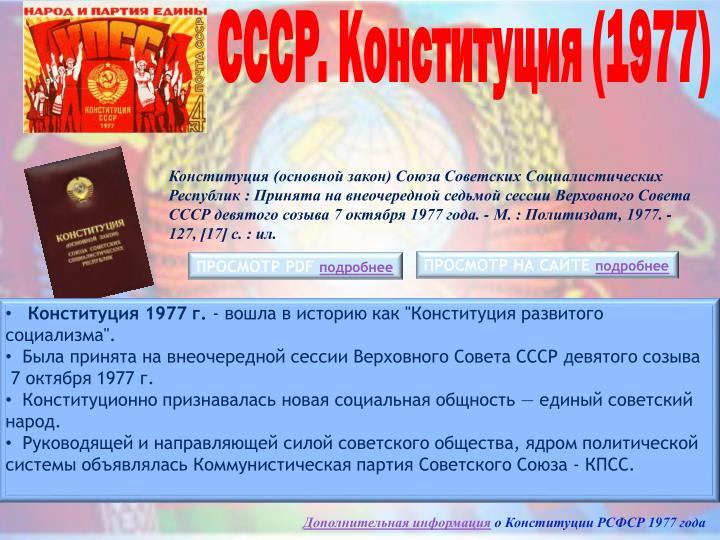 СССР. Конституция (1977)