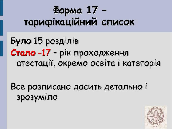 Форма 17 – тарифікаційний список