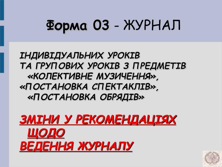Форма 03