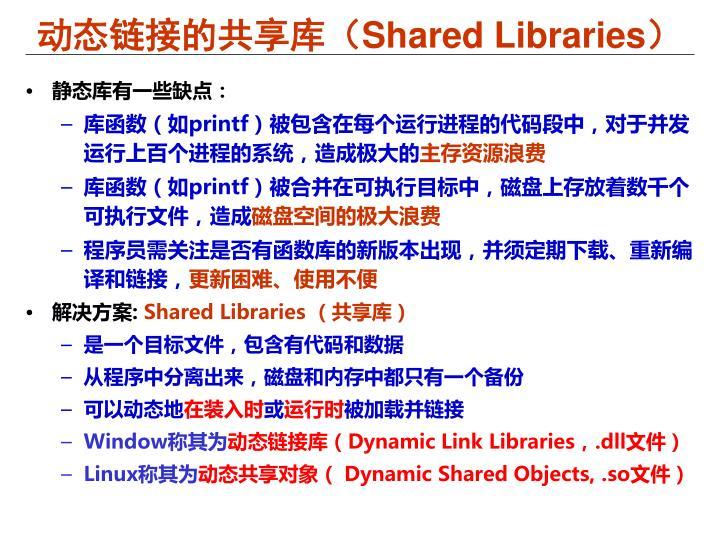 动态链接的共享库(