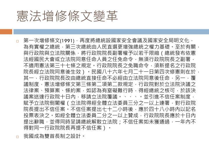 憲法增修條文變革