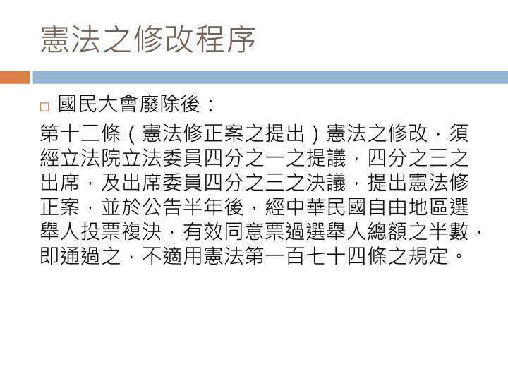 憲法之修改程序