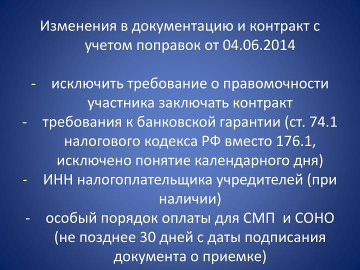 Изменения в документацию и контракт с учетом поправок от 04.06.2014