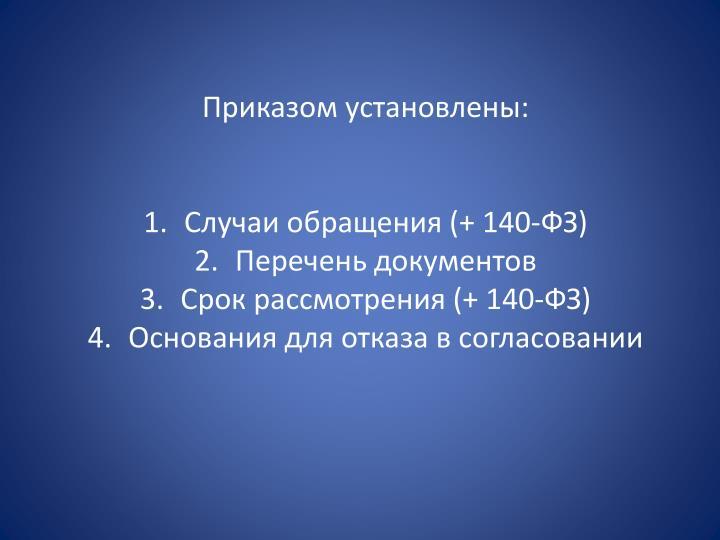 Приказом установлены: