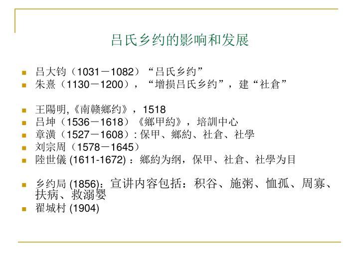 吕氏乡约的影响和发展