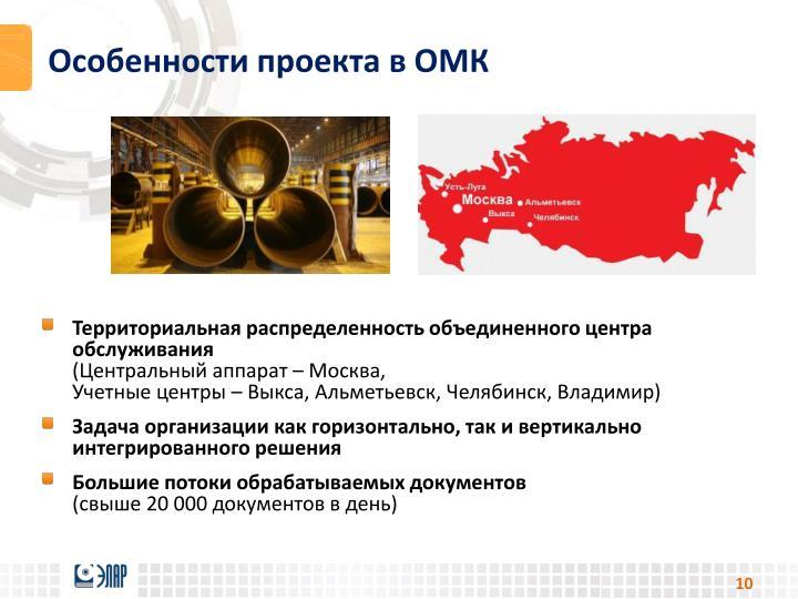 Особенности проекта в ОМК