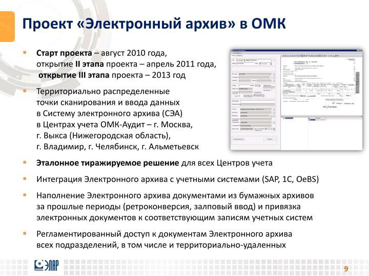 Проект «Электронный архив» в ОМК