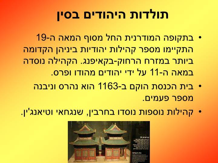 תולדות היהודים בסין