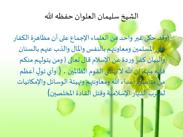 الشيخ سليمان العلوان حفظه الله