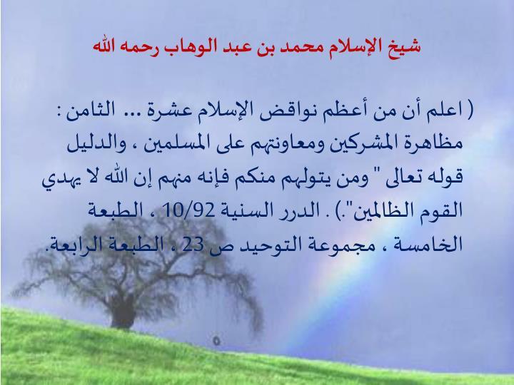 شيخ الإسلام محمد بن عبد الوهاب رحمه الله