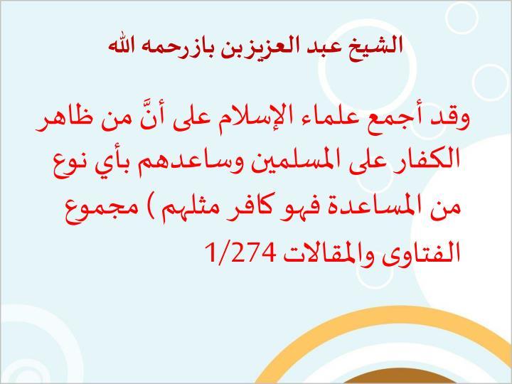 الشيخ عبد العزيز بن باز رحمه الله