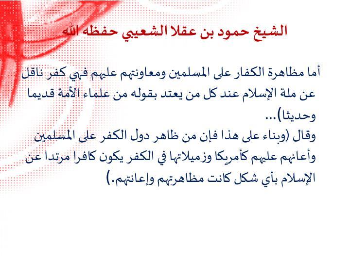 الشيخ حمود بن عقلا الشعيبي حفظه الله