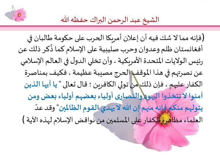 الشيخ عبد الرحمن البراك حفظه الله