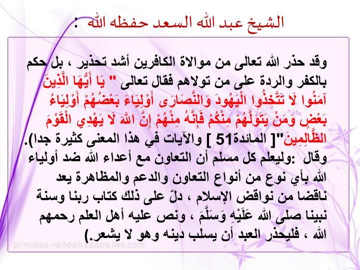 الشيخ عبد الله السعد حفظه الله