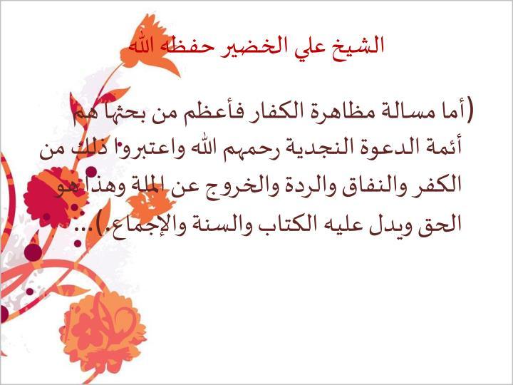 الشيخ علي الخضير حفظه الله