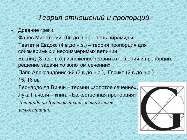 Теория отношений и пропорций