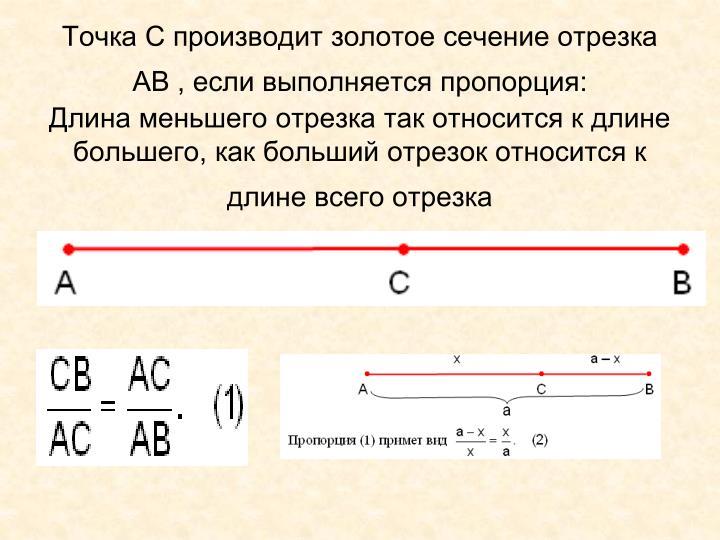 Точка С производит золотое сечение отрезка АВ , если выполняется пропорция: