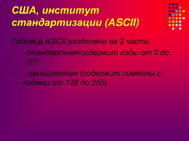 США, институт стандартизации (А