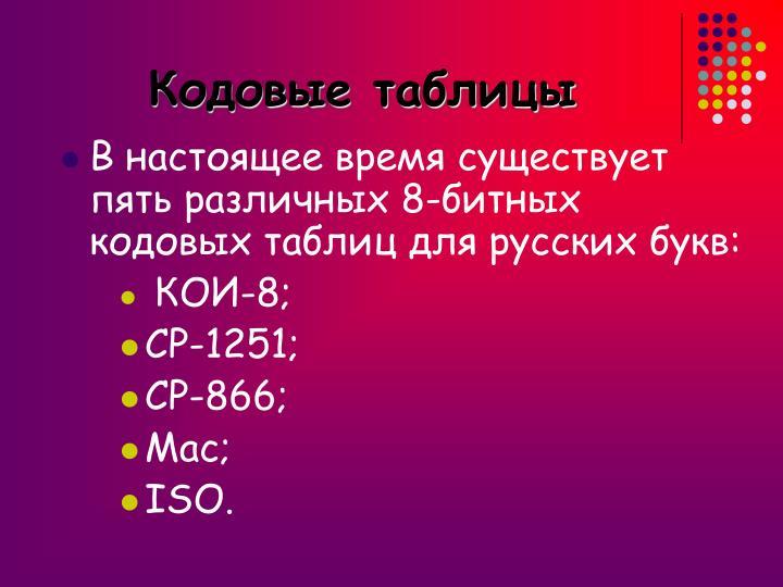 Кодовые таблицы