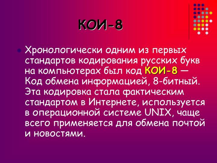 КОИ-8