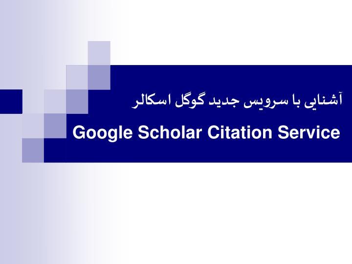 آشنايی با سرويس جديد گوگل اسکالر