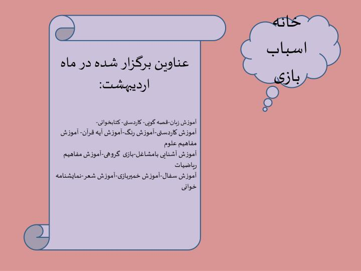عناوین برگزار شده در ماه اردیبهشت: