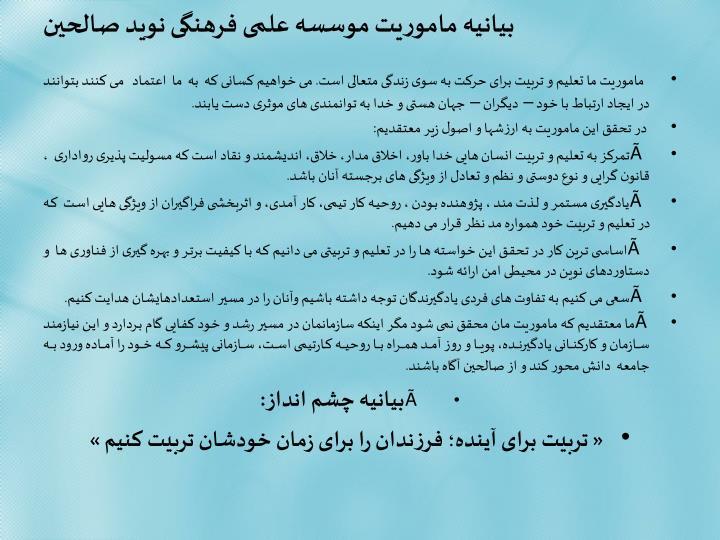 بیانیه ماموریت موسسه علمی فرهنگی نوید صالحین