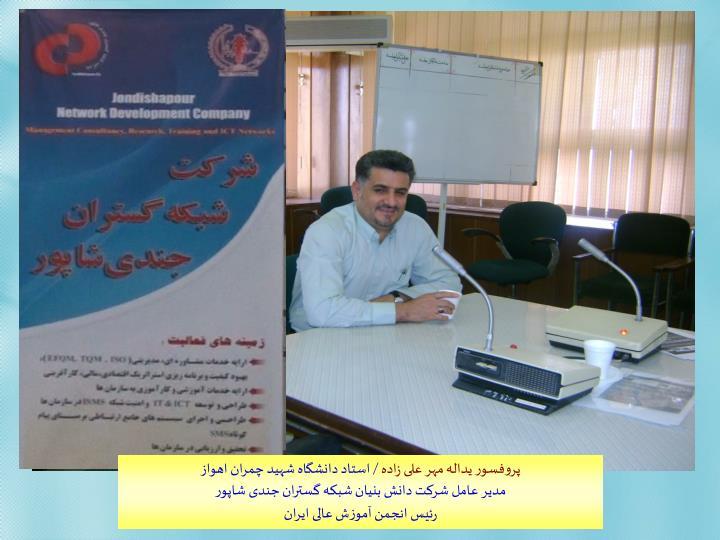 پروفسور یداله مهر علی زاده