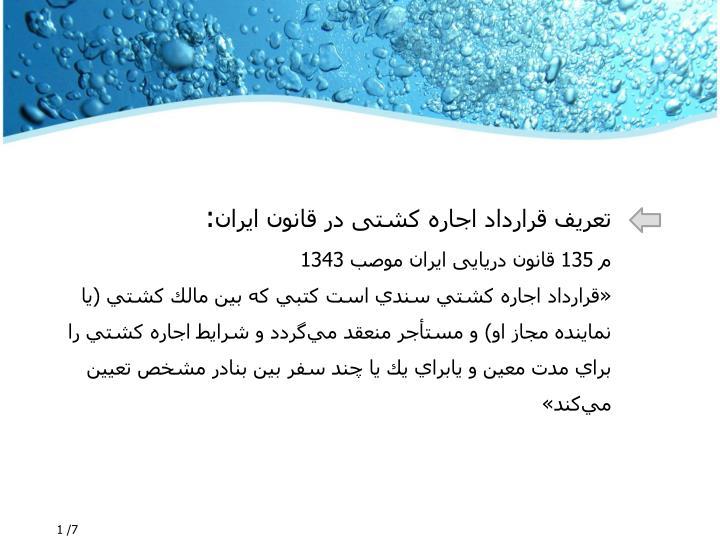 تعریف قرارداد اجاره کشتی در قانون ایران