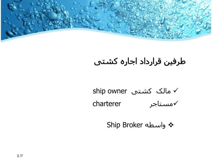 طرفین قرارداد اجاره کشتی