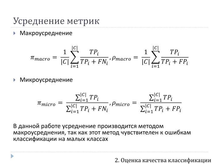 Усреднение метрик