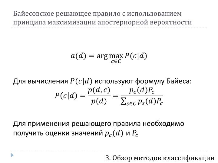 Байесовское решающее правило с использованием принципа максимизации апостериорной вероятности
