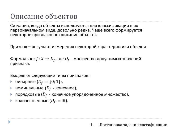Описание объектов