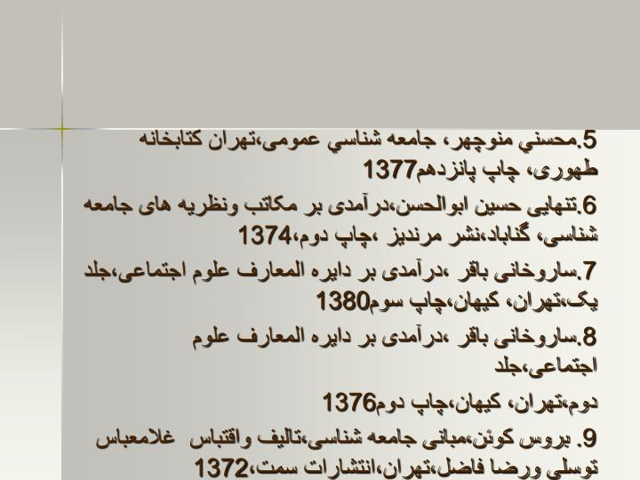 5.محسني منوچهر، جامعه شناسي عمومی،تهران کتابخانه طهوری، چاپ پانزدهم1377