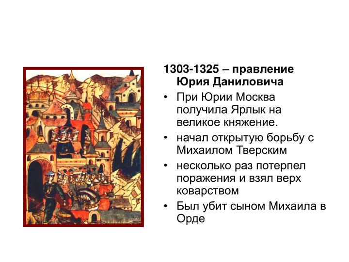 1303-1325 – правление Юрия Даниловича