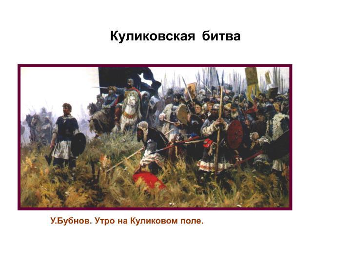 Куликовская